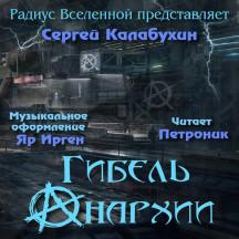Сергей Калабухин - Гибель Анархии (Часть 1/2)