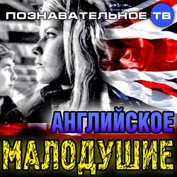 Английское малодушие (Познавательное ТВ, Ия Михайлова-Кларк)