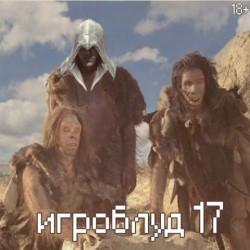 Выпуск 17