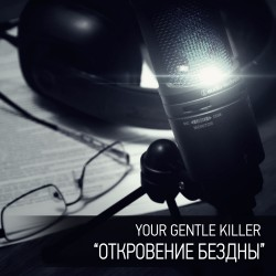 Аудиопостановки. Выпуск 05. Your Gentle Killer. Откровение Бездны