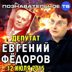 Евгений Фёдоров 12 июля 2015 (Познавательное ТВ, Евгений Фёдоров)