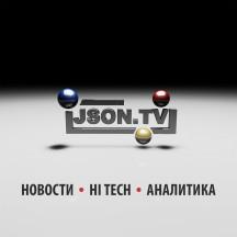 Новости, аналитика, интервью на JSON TV