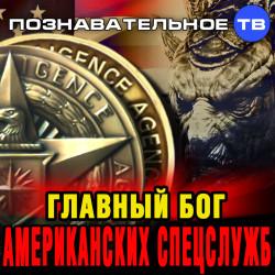 Главный бог американских спецслужб (Познавательное ТВ, Дмитрий Михеев)