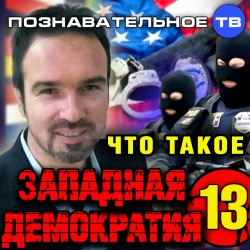 Что такое западная демократия 13 (Познавательное ТВ, Нидас Ундровинас)