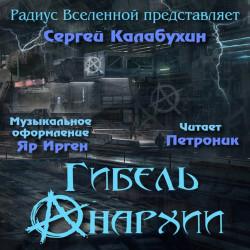 Сергей Калабухин - Гибель Анархии (Часть 2\2)