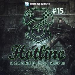 Hotline Gmbox. Пятнадцатый выпуск