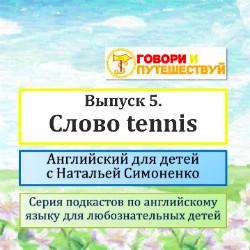 Английский для детей. Выпуск 5. Слово tennis