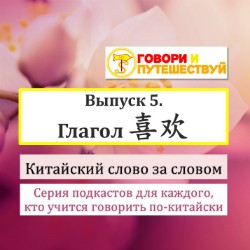 Китайский слово за словом. Выпуск 5. Глагол 喜欢
