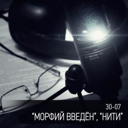 Аудиопостановки. Выпуск 06. 30-07. Морфий введён, Нити