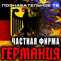Частная фирма Германия (Познавательное ТВ, Рюдигер Хоффман)