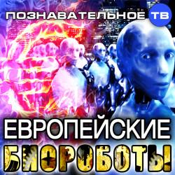 Европейские биороботы (Познавательное ТВ, Вера Люккераск)