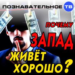 Почему Запад живёт хорошо (Познавательное ТВ, Артём Войтенков)