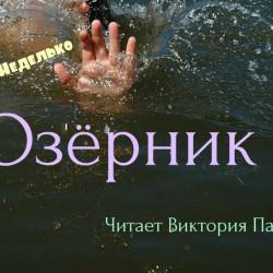 """Григорий Неделько """"Озёрник"""" (рассказ: мистика, фэнтези, ужасы)"""