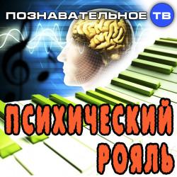 Психический рояль (Познавательное ТВ, Михаил Величко)