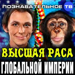Высшая раса глобальной империи (Познавательное ТВ, Дмитрий Михеев)