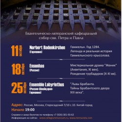 О II фестивале Musica Mensurata