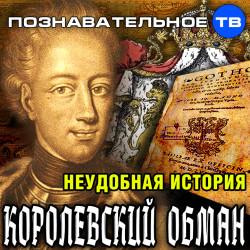 Неудобная история: Королевский обман (Познавательное ТВ, Артём Войтенков)