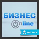 Бизнес Online