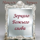 Зеркало Божьего слова