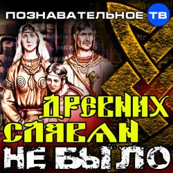 Древних славян не было (Познавательное ТВ, Пламен Пасков)