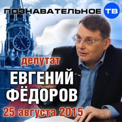 Евгений Фёдоров 25 августа 2015 (Познавательное ТВ, Евгений Фёдоров)