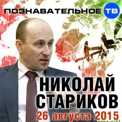 Николай Стариков 26 августа 2015 (Познавательное ТВ, Николай Стариков)