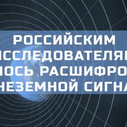 Российским исследователям удалось расшифровать внеземной сигнал