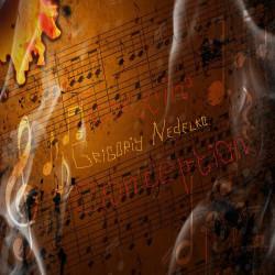"""GAN (Григорий Неделько) - """"The Hedgehog Song"""" (Dedicated to sir Terry Pratchett - Посвящается сэру Терри Пратчетту) (песня: панк-рок/хард-рок/рок-н-ролл/хард-рок-н-ролл)"""