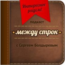 Между Строк - подкаст Сергея Болдырева