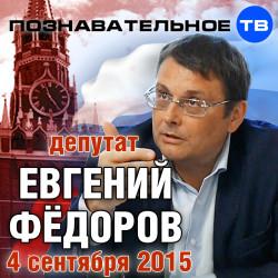 Евгений Фёдоров 4 сентября 2015 (Познавательное ТВ, Евгений Фёдоров)