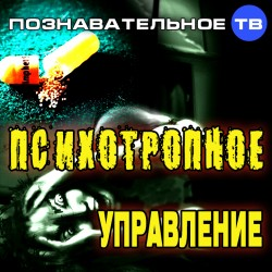 Психотропное управление (Познавательное ТВ, Михаил Величко)