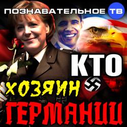 Кто хозяин Германии? (Познавательное ТВ, Рюдигер Хоффман)