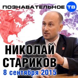 Николай Стариков 8 сентября 2015 (Познавательное ТВ, Николай Стариков)