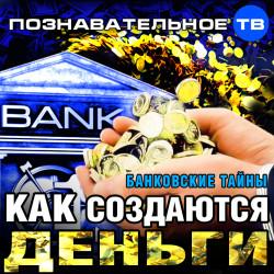 Банковские тайны: Как создаются деньги (Познавательное ТВ, Михаил Аносович)