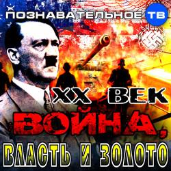 ХХ век: Война, власть и золото (Познавательное ТВ, Валентин Катасонов)