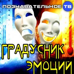 Градусник эмоций (Познавательное ТВ, Михаил Величко)