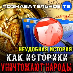 Как историки уничтожают народы (Познавательное ТВ, Пламен Пасков)