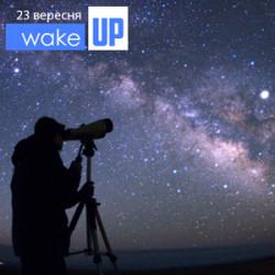 23-09-2015 - Астрономія