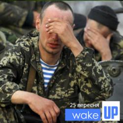 25-09-2015 - Реабілітація постраждалих