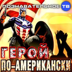 Герой по-американски (Познавательное ТВ, Дмитрий Михеев)