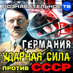 Германия - ударная сила против СССР (Познавательное ТВ, Валентин Катасонов)