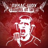 "Лукас-шоу ""Thoughts off target"""