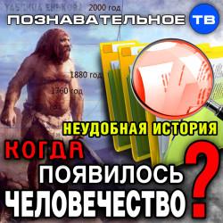 Когда появилось человечество? (Познавательное ТВ, Дмитрий Еньков)