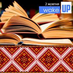 02-10-2015 - Українська література