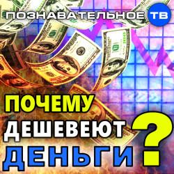 Почему дешевеют деньги? (Познавательное ТВ, Михаил Величко)