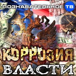 Коррозия власти (Познавательное ТВ, Евгений Фёдоров)