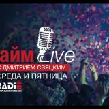Прайм Live на Ё-радио
