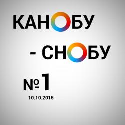 """""""КАНОБУ-СНОБУ"""" выпуск № 1"""