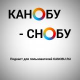 "Подкаст ""КАНОБУ-СНОБУ"""