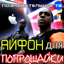 Айфон для попрошайки (Познавательное ТВ, Александр Румянцев)
